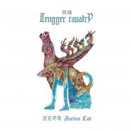 铁骑乐队-远古呼唤[EP]_mp3bst.com