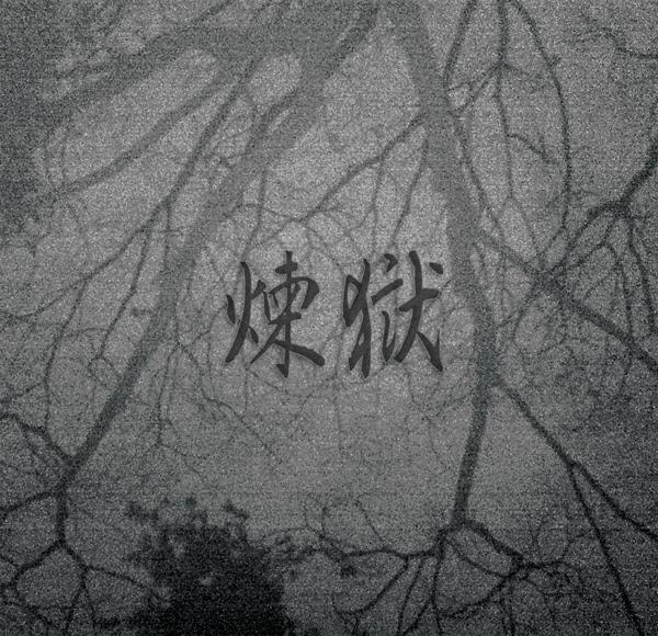 炼狱专辑_炼狱nodo_在线试听