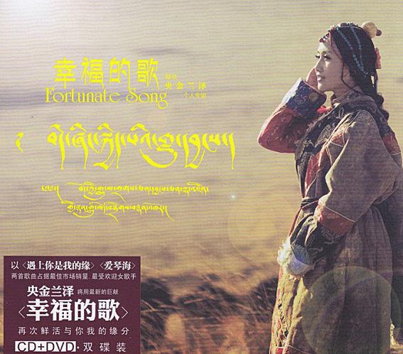 【数码影音】幸福的歌——央金泽兰 - 山夫 - 天地有大美而不言