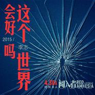 李志《这个世界会好吗2015》单曲试听