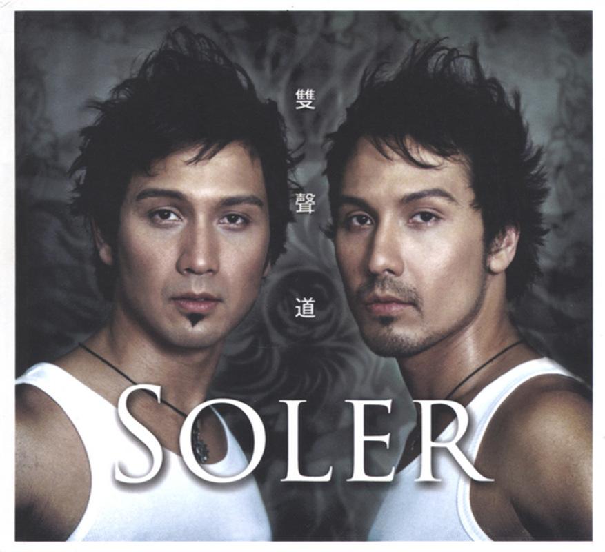 双声道专辑_双声道soler