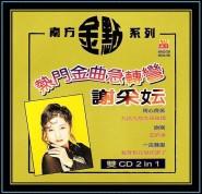 谢采云-《热门金曲急转弯2CD》[APE]