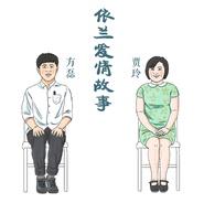 原创:大斌哥歌曲剧情生活随笔《依兰爱情故事》 - 大彬哥 - 姚常平的博客