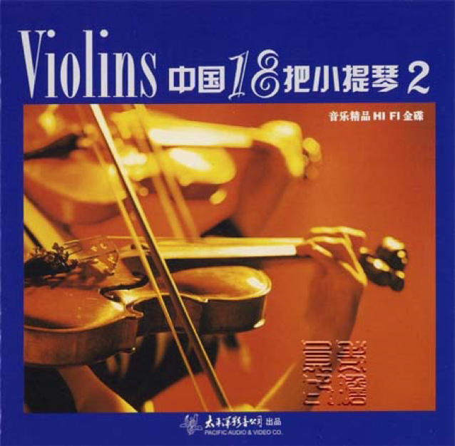 陈蓉晖-中国18把小提琴 2