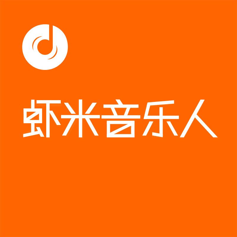 虾米音乐人