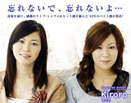 日本Kiroro二人组合【20首】 - 悟之诗语 - 梦幻人生 诗意栖息