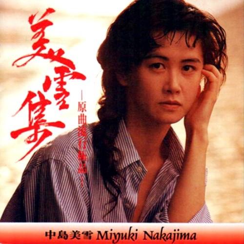 中岛美雪被翻唱成中文歌的曲目