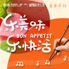 虾米音乐周刊第十八精选集, 乐美味乐快活---Bon appetit