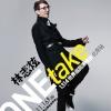 只为知音唱喜欢的歌——ONE take 林志炫1314北京演唱会