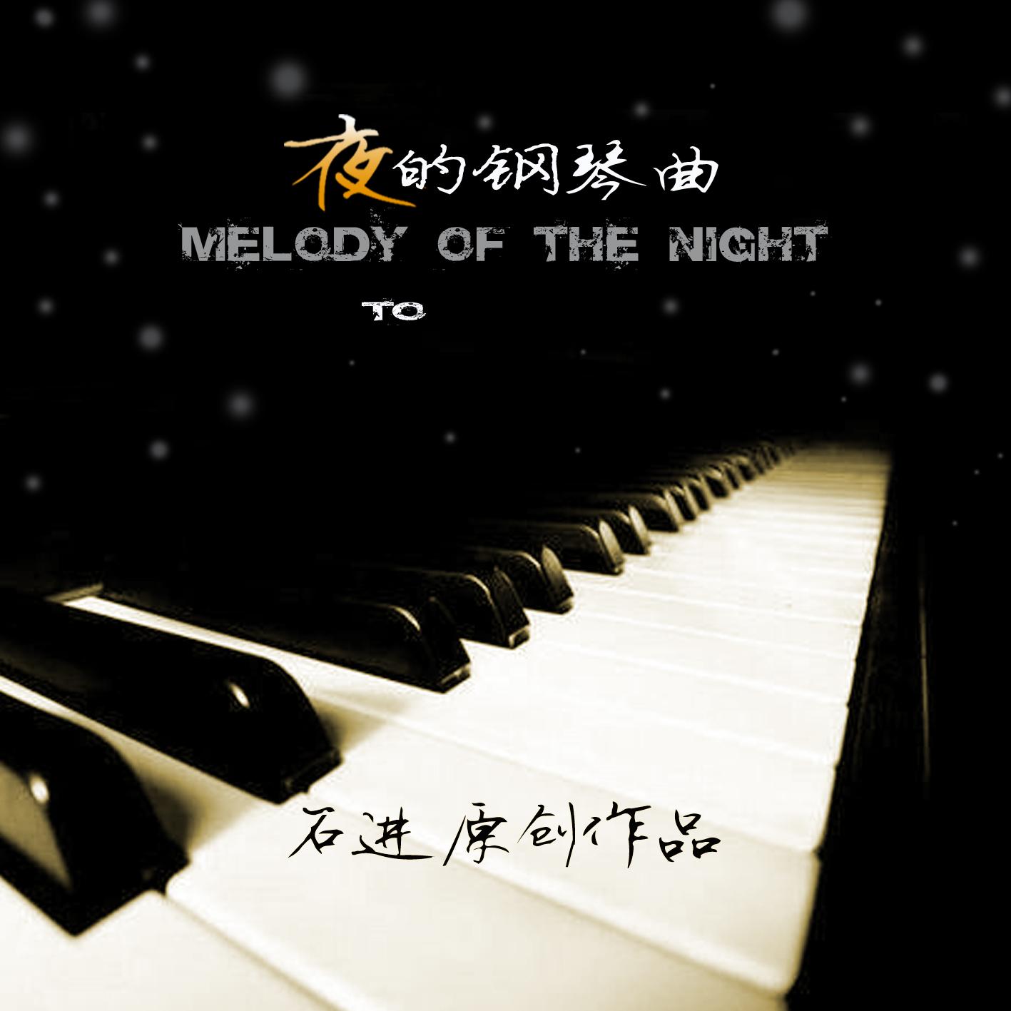石进 夜的钢琴曲 精选集