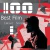 100首最经典的电影歌曲——A盘