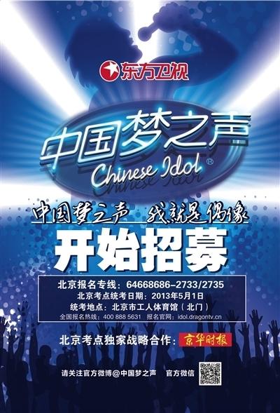 中国梦之声:第八期《chinese