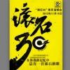[20121110]滚石30周年南京演唱会(下)
