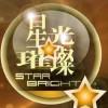 《2013星光璀璨 中国巨星演唱会(一)》 でgansu p(^_-)q