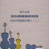西方古典:弦乐四重奏的飨宴 -- 当音乐遇见作曲家(二)