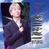 """大师传奇音乐之旅:李寿全""""8又二分之一""""音乐作品精选集"""