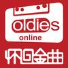 怀旧金曲频道『华语经典 005』
