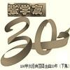 100学友经典国语金曲30年(下集)