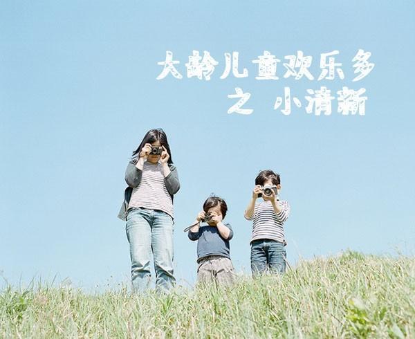 vol11.大龄儿童欢乐多
