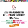 ASIAN KUNG-FU GENERATION 10周年記念LIVE投票结果