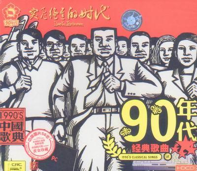 90年代经典老歌