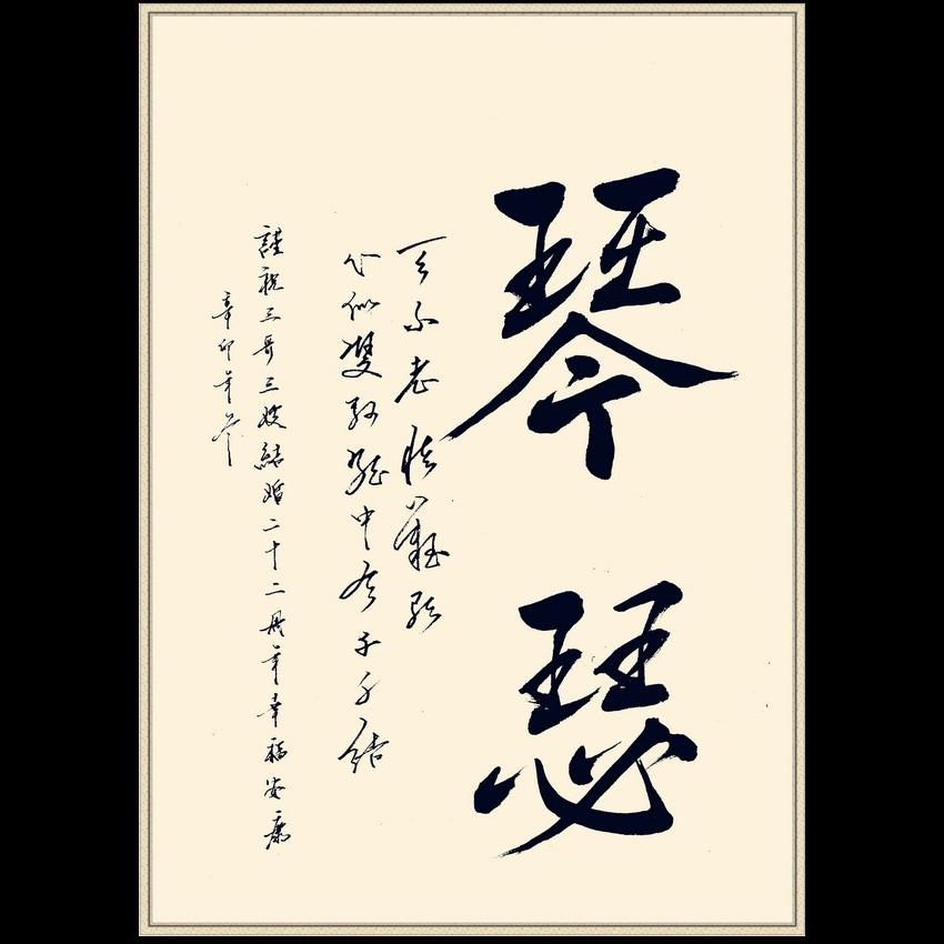 凌小湮/嗯,在5sing机缘巧合听到一个歌单,很是喜欢,但有点郁闷那个...