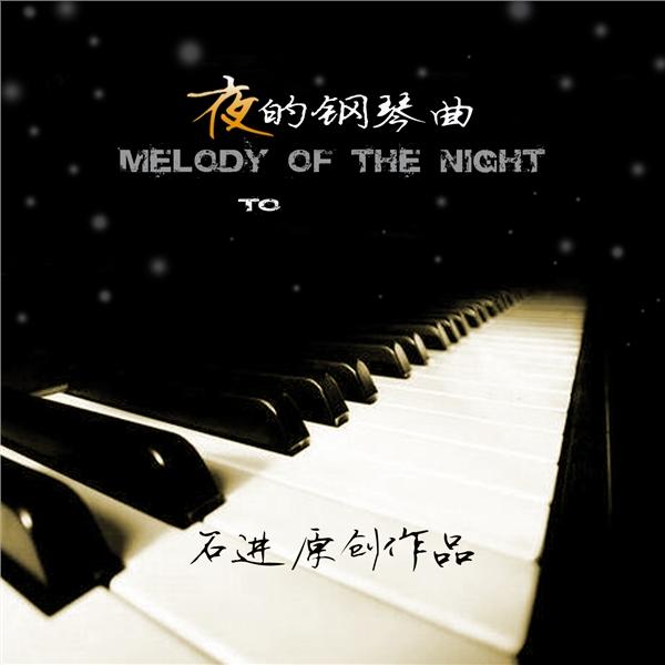 石进夜的钢琴曲全集   制作人:   teekee   歌曲数:   钢琴
