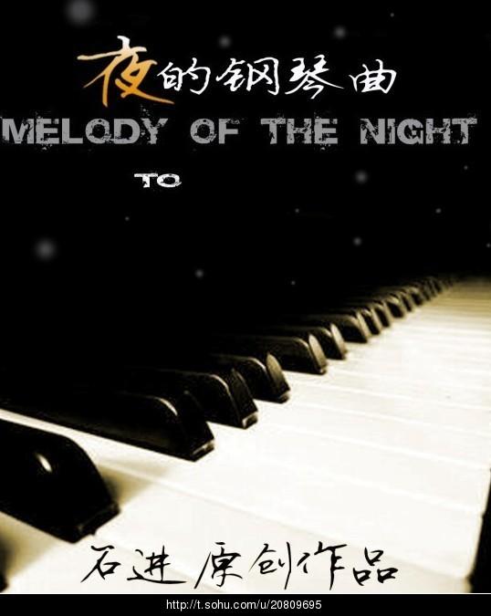 夜的钢琴曲 石进