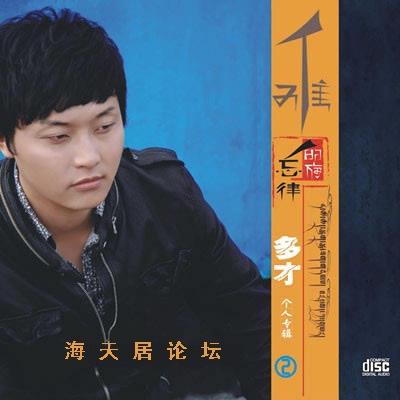 来自玉树的藏族歌手多才 难忘的旋律
