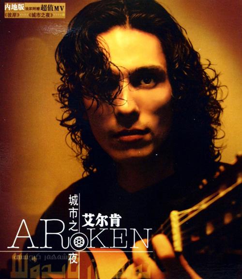 艾尔肯/维吾尔族艾尔肯的一些歌