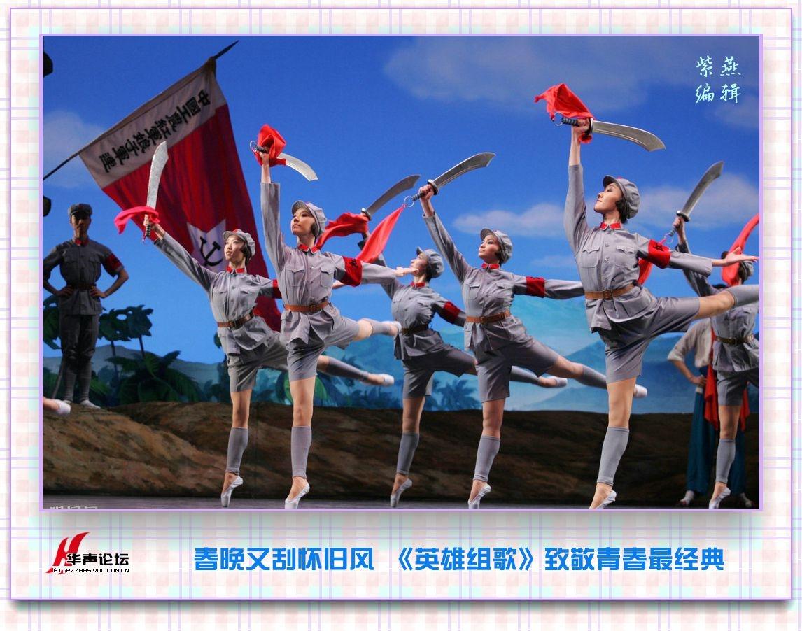 比如,以经典芭蕾舞剧《红色娘子军》中舞蹈《练兵舞》,歌曲《万泉河水