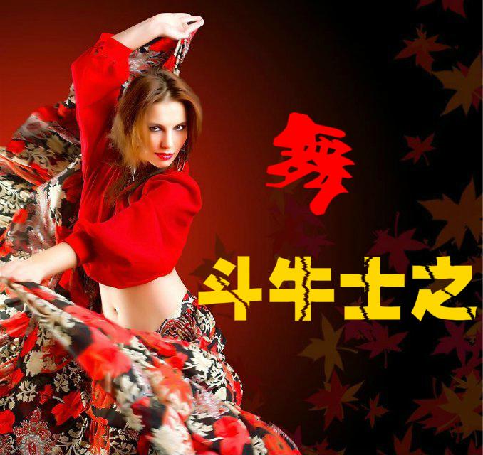 求一些拉丁舞恰恰舞曲图片1