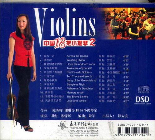 中国18把小提琴---歌曲数:50 合集 - 墨舞斋主人 - 墨舞斋主人的博客