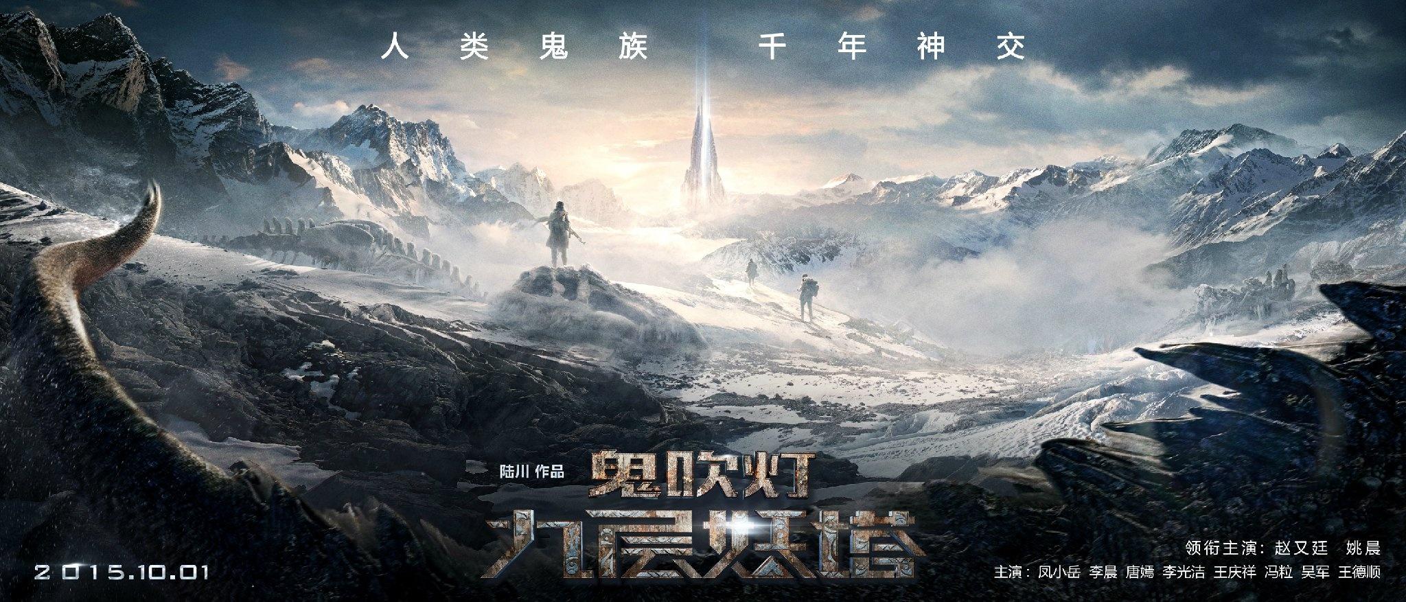 之九层妖塔》)是陆川执导的一部灾难探险片  ,由赵又廷,姚晨,唐嫣