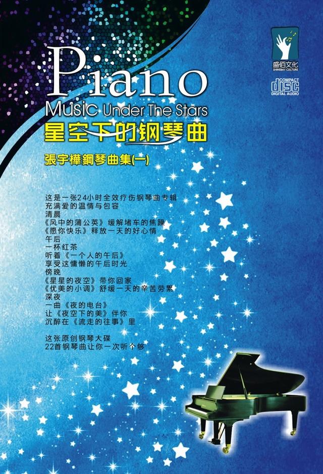 星空下的钢琴曲 张宇桦钢琴曲集 一