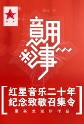 红星音乐20年纪念致敬召集令