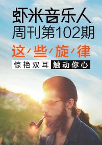 音乐人周刊第102期