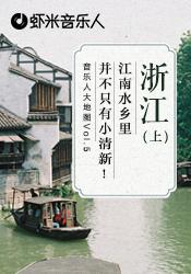 音乐人大地图vol.5(上)