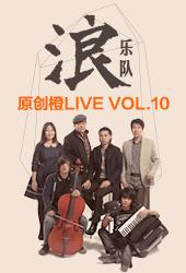 原创橙LIVE Vol.10