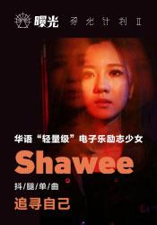 曝光 - Shawee