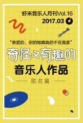 虾米音乐人月刊14-奇怪又有趣的音乐人作品