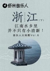 音乐人大地图vol.6