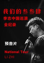 李志中国巡演全纪录预告片