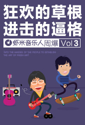 音乐人周爆 Vol 3