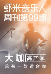 虾米音乐人周刊第99期
