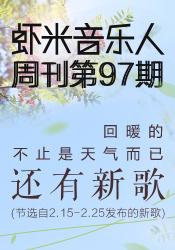 虾米音乐人周刊第97期