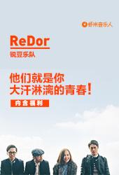 ReDor巡演
