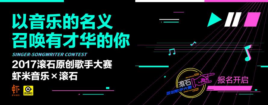 2017虾米X滚石原创歌手大赛