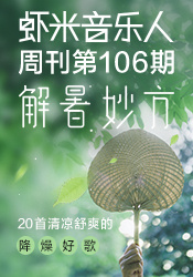 音乐人周刊106期