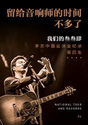 李志中国巡演全纪录第四集